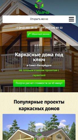 Официальный сайт строительной компании удача квартал управляющая компания балашиха официальный сайт
